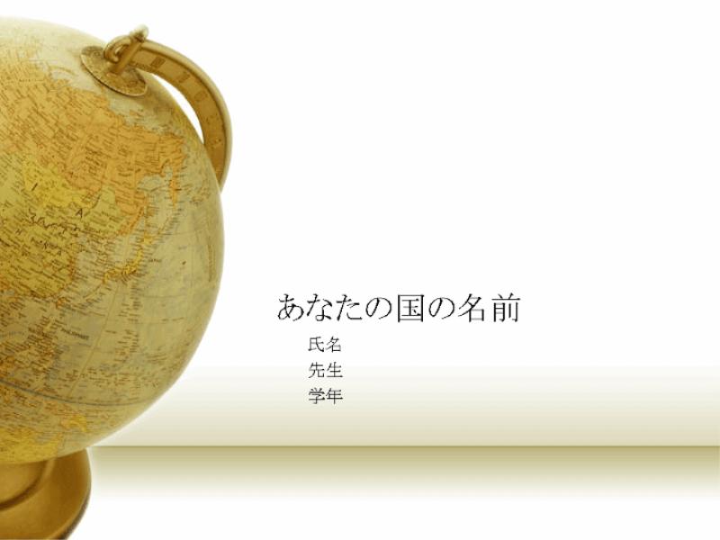 プレゼンテーション資料 (国に関するレポート)