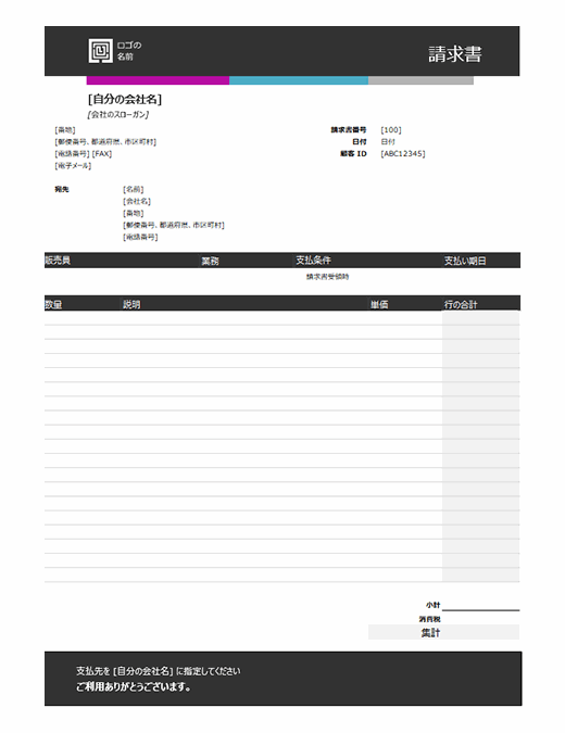 サービス請求書 (青いグラデーションのデザイン)