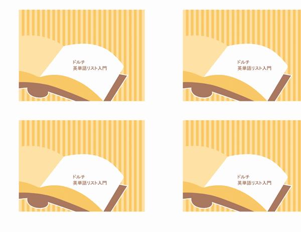 英単語フラッシュ カード (ドルチ英単語リスト入門、裏面、Avery 3263、8387 対応)