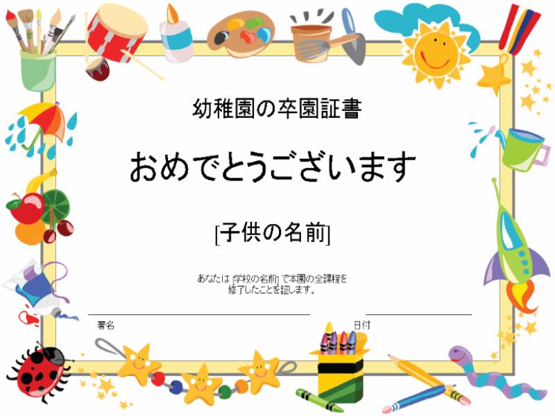 幼稚園の卒園証書