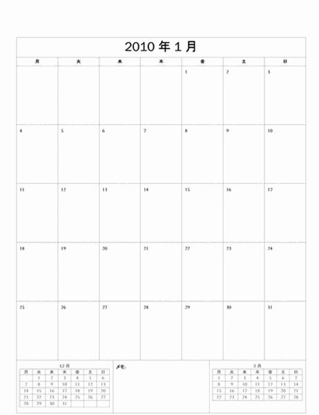2010 年カレンダー (基本デザイン、月曜開始)