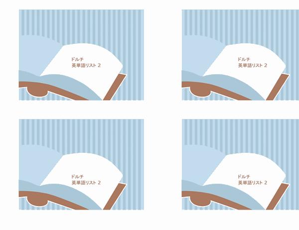 英単語フラッシュ カード (ドルチ英単語リスト 2、裏面、Avery 3263、8387 対応)