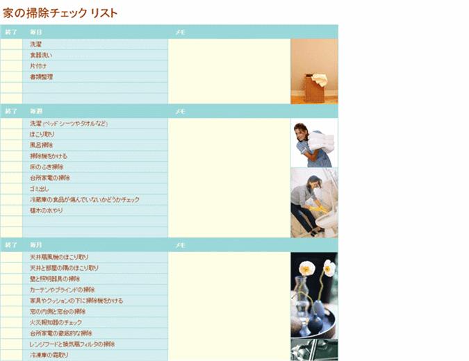 家の掃除チェック リスト