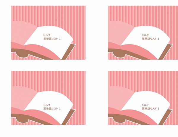 英単語フラッシュ カード (ドルチ英単語リスト 1、裏面、Avery 3263、8387 対応)