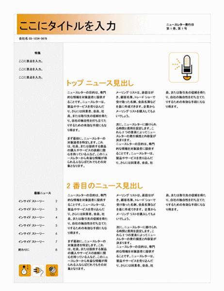 ニュースレター (アクセサリ テーマ、4 色.)