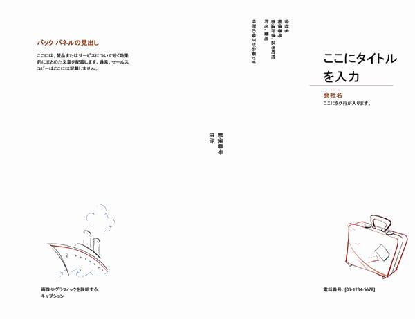 価格表パンフレット (挿絵入りデザイン、郵送機能)