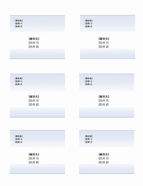 郵送用ラベル (青色のぽかし、ヒサゴ OP1986 用紙対応)