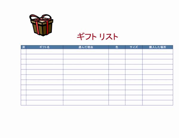 ギフト用ショッピング リスト