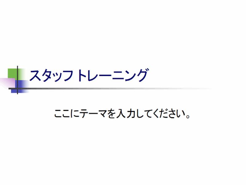プレゼンテーション資料 (スタッフ トレーニング)