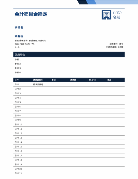売掛金元帳 (青いグラデーション デザイン)