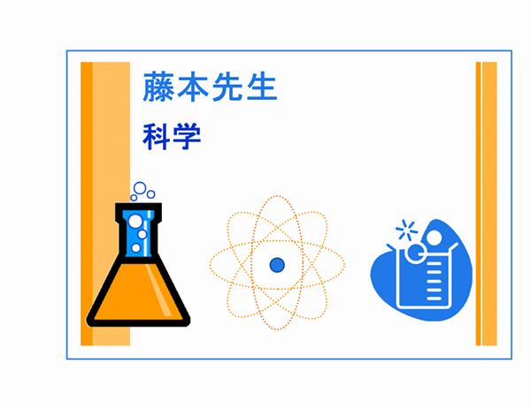 クラス ポスター (科学)