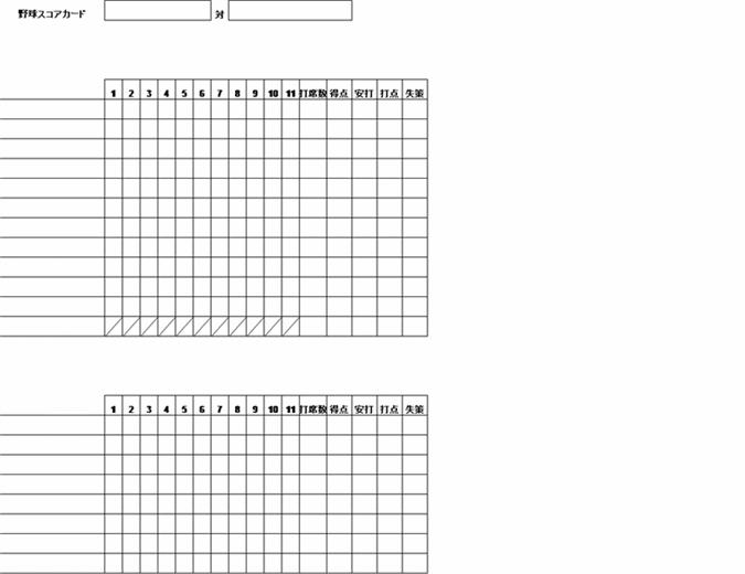 野球スコアカード (ベーシック タイプ)