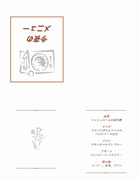 メニュー カード