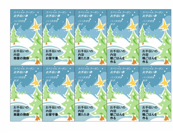 クリスマス プレゼント用クーポン (冬景色)