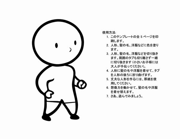 紙人形 (男の子、ぬりえ)