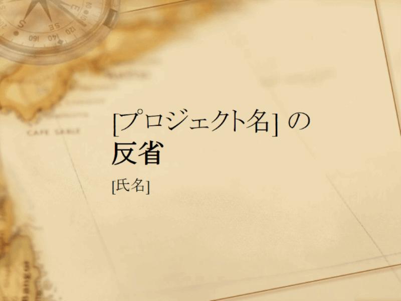プレゼンテーション資料 (プロジェクトのポスト モーテム)