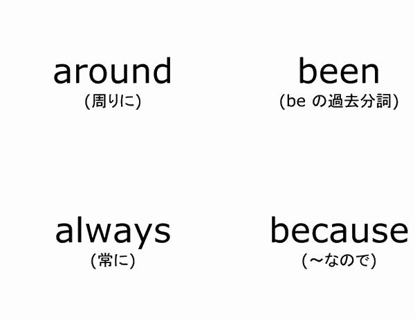 英単語フラッシュ カード (ドルチ英単語リスト 2、Avery 3263、8387 対応)