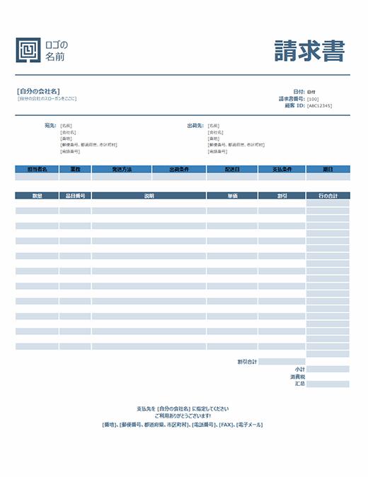 販売請求書 (シンプルな青いデザイン)