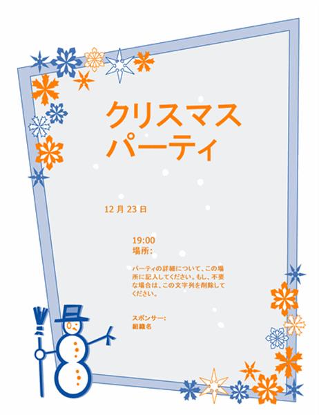 クリスマス パーティのお知らせ (雪だるま)
