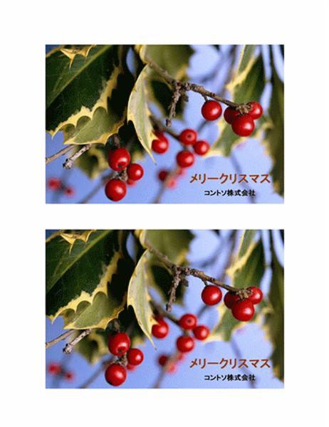 ビジネス用クリスマス ポストカード