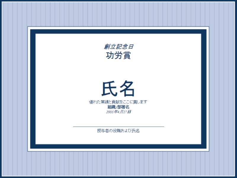 創立記念用の功労賞証書