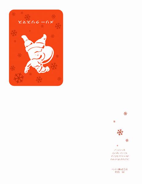 クリスマス カード (サンタ)