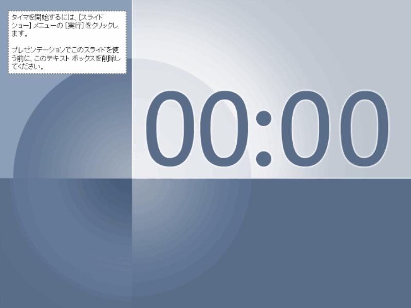 1 分タイマのスライド (青色と灰色のデザイン)