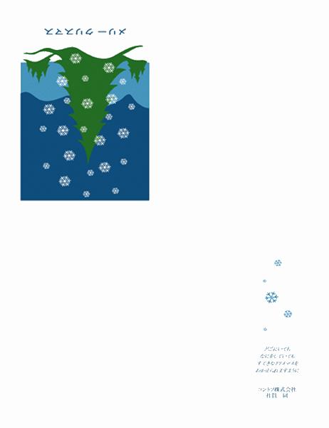ビジネス用クリスマス カード (雪景色)