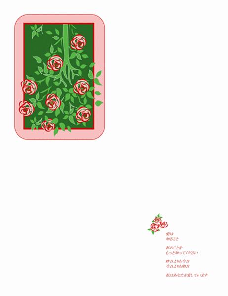 ポエム付きバレンタイン カード