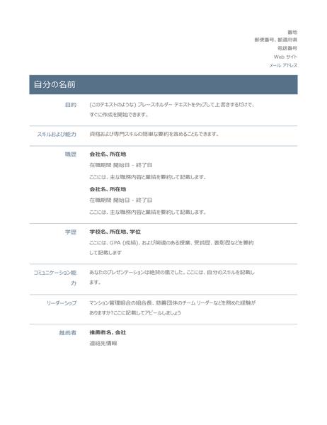 履歴書 (一般的なデザイン)