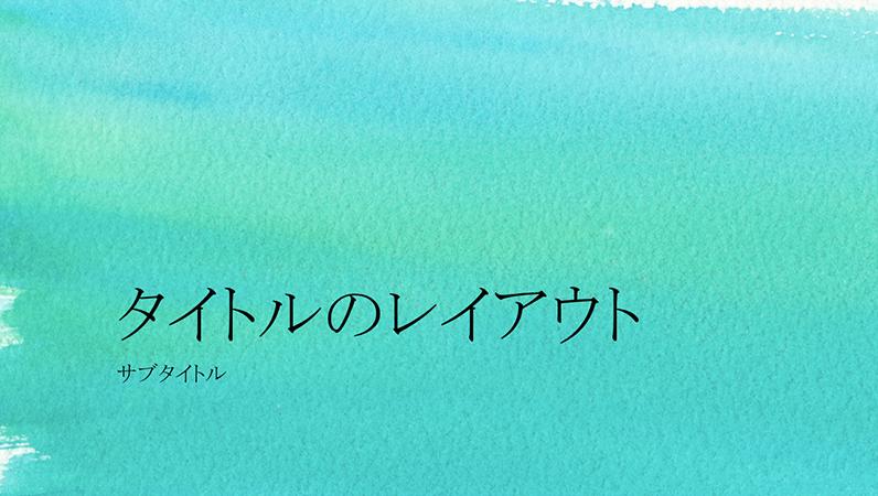 水彩画プレゼンテーション (ワイド画面)