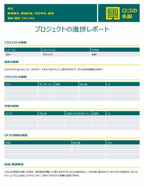 プロジェクト進捗レポート (一般的なデザイン)