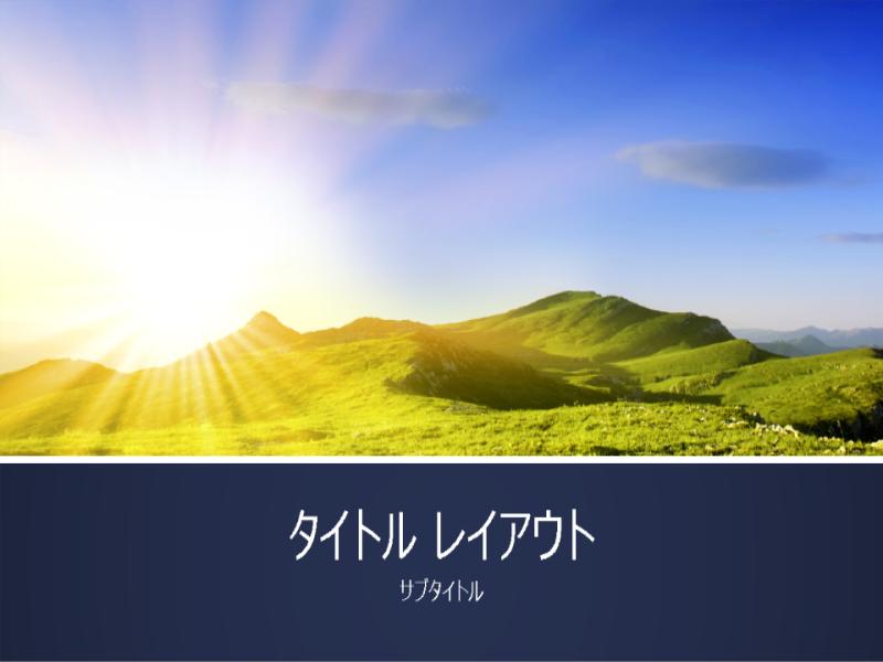 山の日の出の写真が付いた青い帯のプレゼンテーション (ワイドスクリーン)