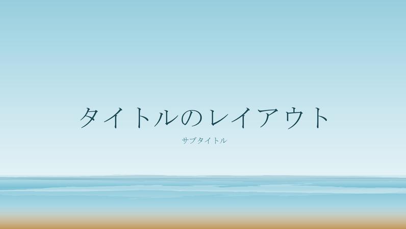 海の絵のプレゼンテーション (ワイド画面)