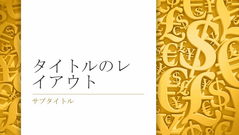 通貨記号のプレゼンテーション (ワイド画面)