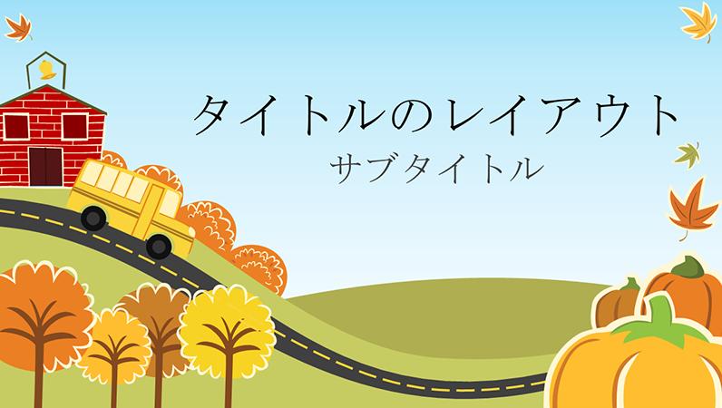 秋の楽しい教育機関向けのプレゼンテーション (ワイド画面)