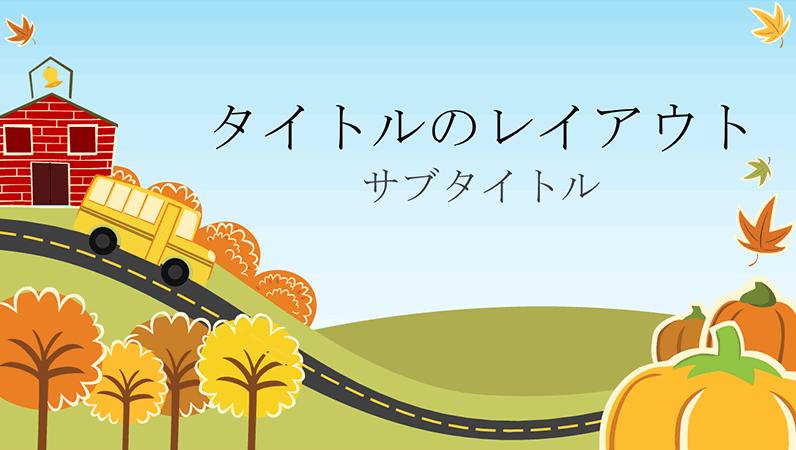 秋の楽しい教育機関向けプレゼンテーション (ワイド画面)