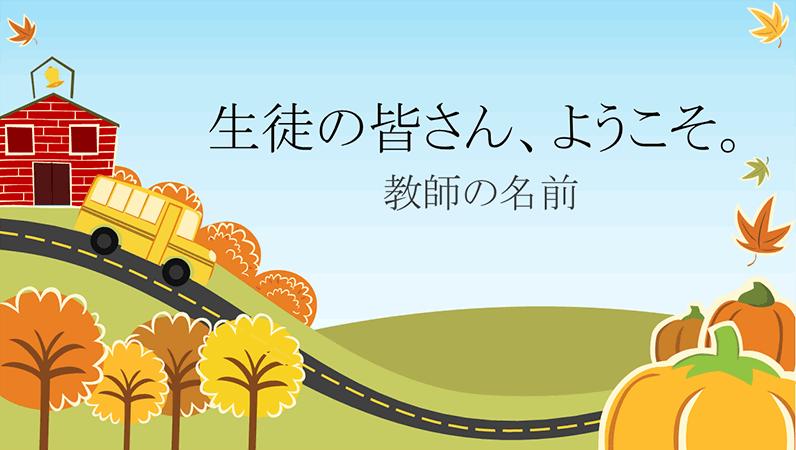 小学校の新学期用プレゼンテーション (ワイドスクリーン)