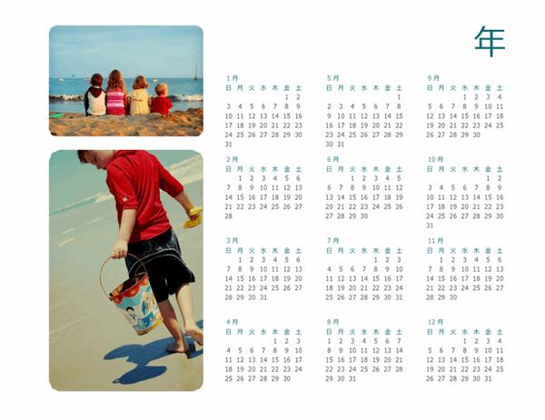家族写真カレンダー (年選択可、1 ページ)