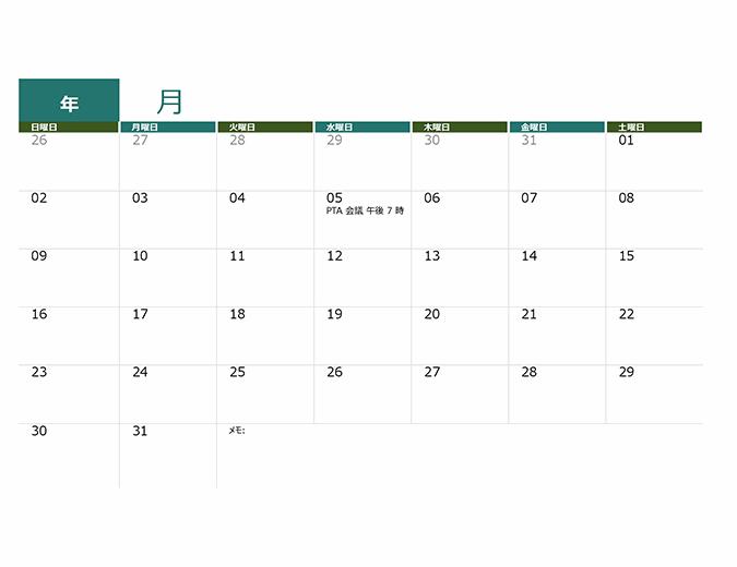 学校用カレンダー