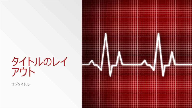 医療デザイン プレゼンテーション (ワイド画面)