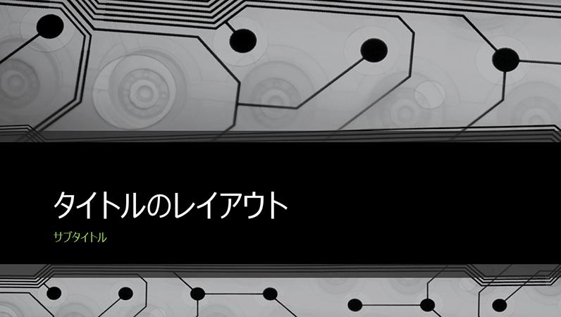 ビジネス テクノロジの回路基板をデザインしたプレゼンテーション (ワイド画面)