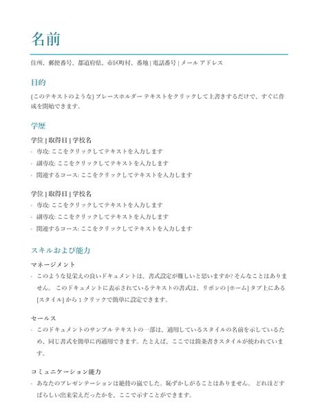 履歴書 (色)