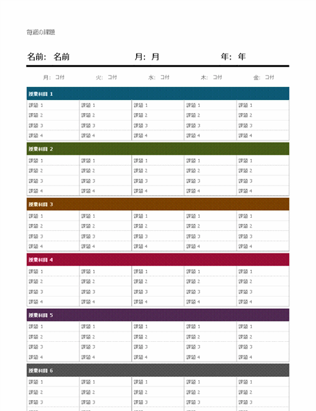 1 週間の課題カレンダー