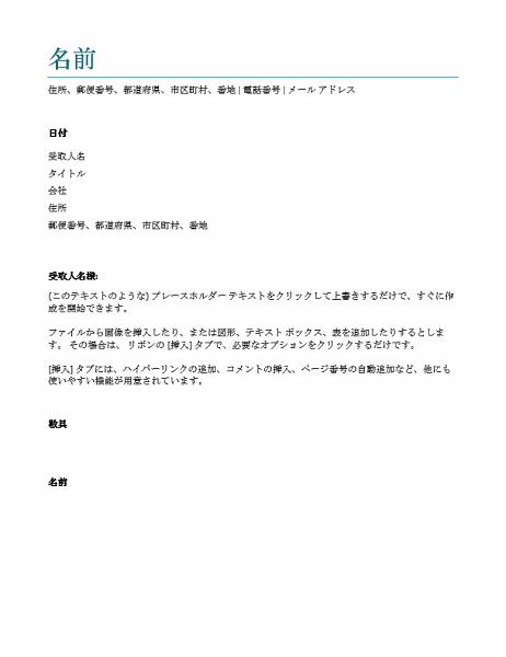カバー レター (青)