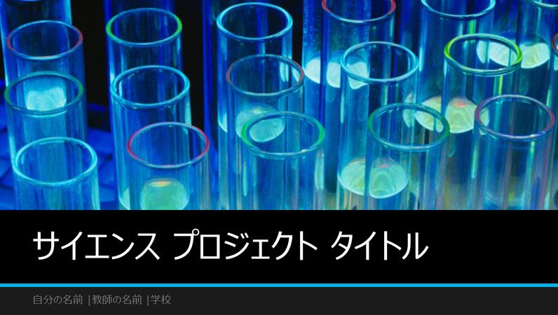サイエンス プロジェクト プレゼンテーション (ワイド画面)