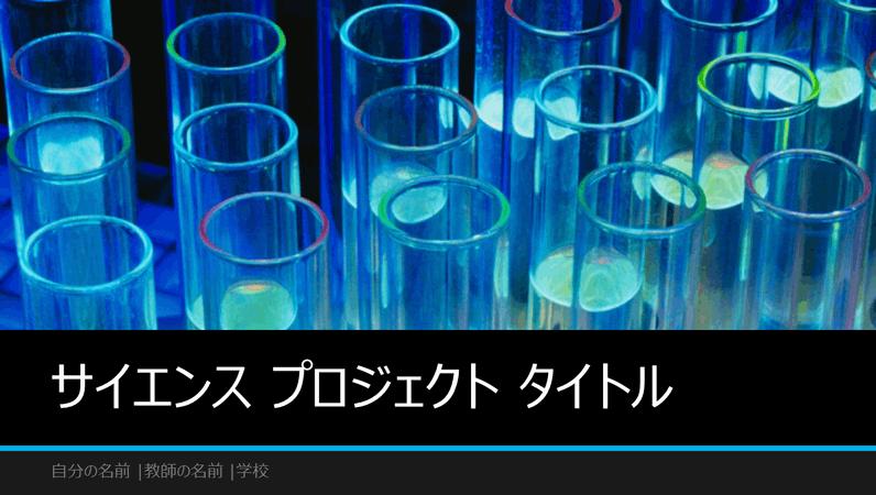 科学プロジェクト プレゼンテーション (ワイド画面)