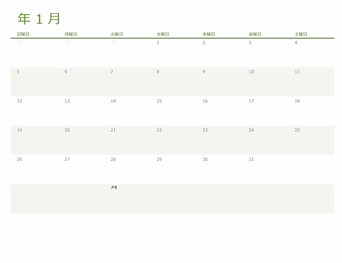 年のカレンダー (1 つのタブにつき 1 か月)