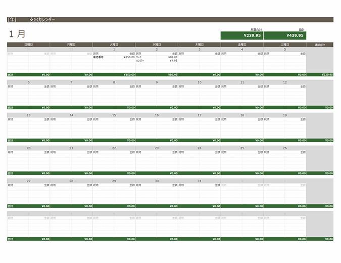 任意の年の支出カレンダー