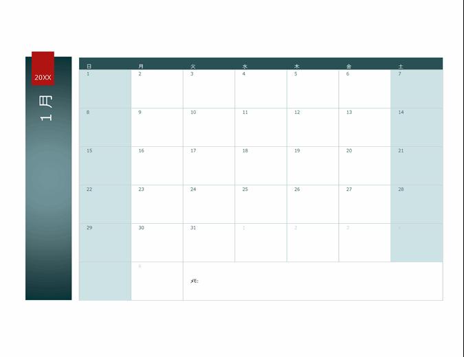 万年カレンダー (イオン テーマ)
